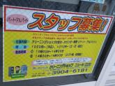 クリーニングショップ ニューN(エヌ) 新江古田店