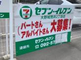 セブン-イレブン 大野城筒井2丁目店