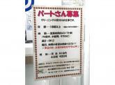 カーニバル 上堀川店