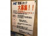 ハウスコーポレーション 尼崎店