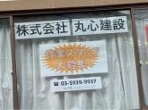 株式会社丸心建設 赤羽営業所