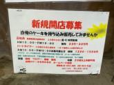 ミスティ 阿佐ヶ谷店