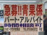 ハッピーテラダ 伏見店