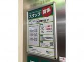 アズナス 阪急三番街B1店