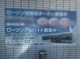 ローソン 加木屋辻ヶ花店