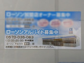 ローソン 高松檀紙町八幡店