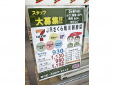 セブン-イレブン JRさくら夙川駅前店