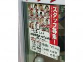セブン-イレブン 板橋小茂根4丁目店