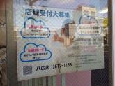 東洋ランドリー 八広店