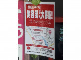 Hair Spray(ヘアスプレー) 与野駅前店