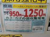 ロヂャース 戸田店