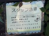 美容室 Enchante(アンシャンテ)