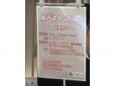草加葵の倉 イオンレイクタウン店