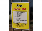 株式会社阪神セキュリティ