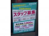 キッチンオリジン 与野本町店
