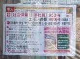 ホワイト急便 与野本町駅前店