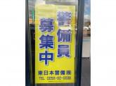 東日本警備株式会社 小千谷営業所
