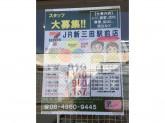 セブン-イレブン ハートインJR新三田駅前店