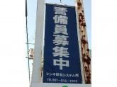 シンキ総合システム株式会社