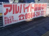 コスモジャパン 東店