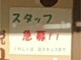 ゝ神-TENJIN-(てんじん) 池田栄町商店街店