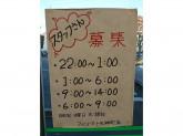 ファミリーマート 浜松天神町店