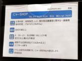 にゃーSHOP(ショップ) ペリエ千葉店