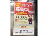 スーパーマツモト うまほり店