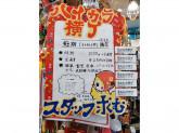 ハイカラ横丁 浅草店