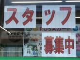 ファミリーマート千歳台四丁目店