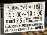 PAKU-PAKU(パクパク) ラ・ムー 神戸灘店