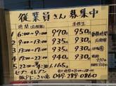 セブン-イレブン 坂戸にっさい店
