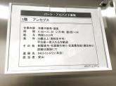ANCEPS(アンセプス) ラスカ平塚店