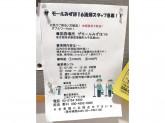 三栄ビルサービス(ザ・モールみずほ16店内)