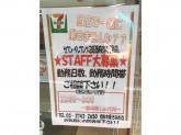 セブン-イレブン 大田区西糀谷4丁目店