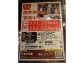 すき家 1国岡崎栄町店