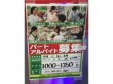 スギ薬局 東新町店