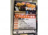 からあげ縁 -YUKARI- 三軒茶屋店