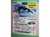 ニッポンレンタカー 京阪京橋駅片町口 営業所