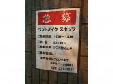 ホテルパーク仙台Ⅰ