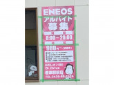 ENEOS Dr.Drive 君津駅前店 日石レオン(株)