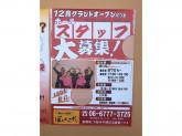 七輪肉酒場 ぽんぽこポン(仮)