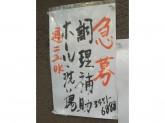 北海道料理 藤半 大井町店