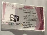 monopoly(モノポリー) 上野広小路店