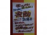 カラオケ歌うんだ村 横浜西口店