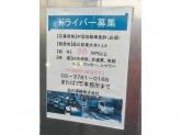 品川運輸 株式会社