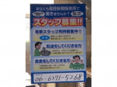 産経新聞 新町・船場専売所