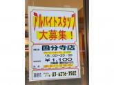 名代 富士そば 国分寺店