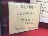 BISTRO MIKAMI(ビストロ・ミカミ)