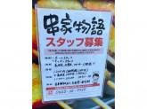 串家物語 吉祥寺店